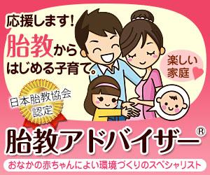 東京都世田谷区の胎教アドバイザー