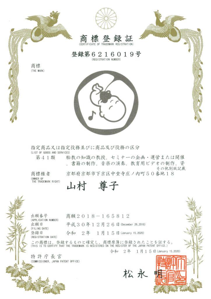一般社団法人日本胎教協会のロゴマーク