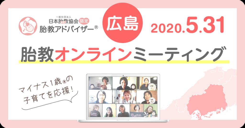日本胎教協会オンラインミーティングHIROSHIMA胎教