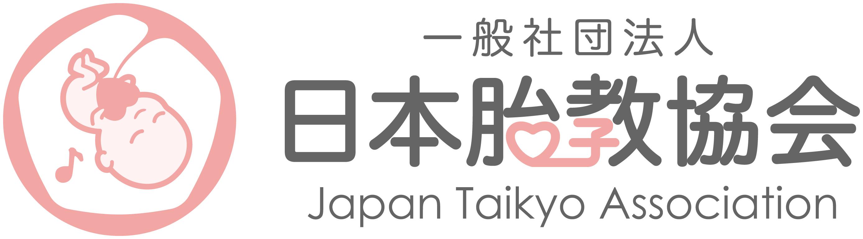 日本胎教協会